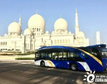 银隆新能源挺进阿联酋 中国电动客车出口迎来重大