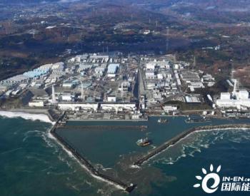 日本福岛核事故后<em>核燃料</em>发展