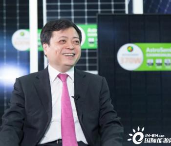 全国政协委员南存辉:点赞供电服务 建言绿色发展