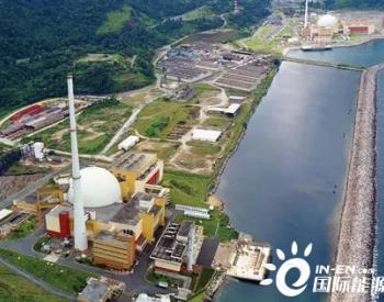 招标 | 巴西核能公司启动安哥拉(Angra)3号机组土建工程招标