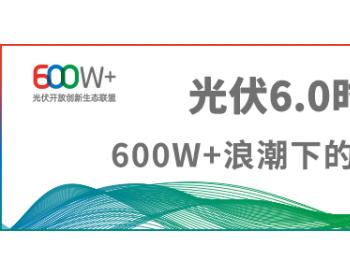 【联盟动态】600W+联盟再迎新成员!正泰电源完成