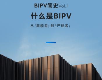 NEXT Lab丨BIPV简史Vol.1-什么是BIPV