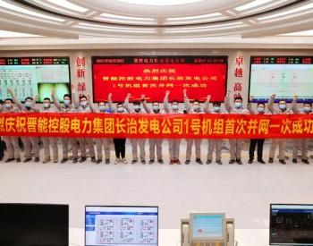 山西首台特高压百万机组在晋能控股电力集团成功并网