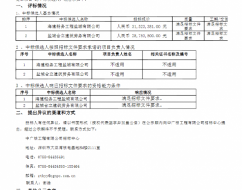 中标丨中广核<em>广东海上风电</em>项目设备海上运输合同中标候选人公示