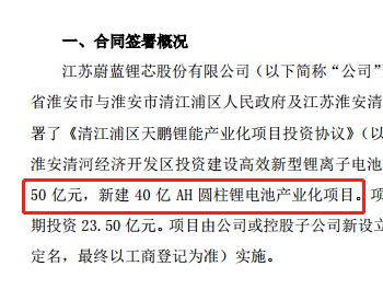 """大扩产!蔚蓝锂芯将再造4个""""天鹏电源""""!"""