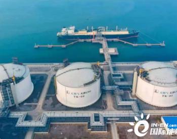 改善华北供气格局,中石化<em>天津LNG项目</em>扩建工程(二期)签约
