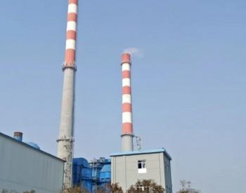 国内首创!山东青岛电厂燃煤锅炉烟气余热全回收,用于居民供暖