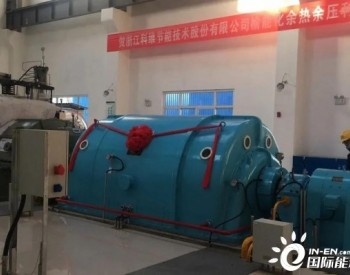 榆能化余热余压发电机组成功并网发电