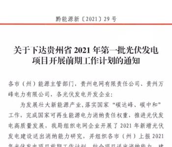 贵州2021年首批7.64GW光伏项目出炉!