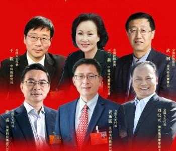 直播!王毅、刘汉元、张雷、姜希猛、武钢、王一