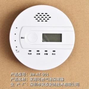 深圳安泰3C新国标家用一氧化碳探测器AT-901