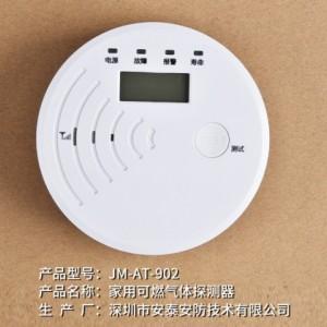深圳安泰3C新国标家用一氧化碳探测器AT-902