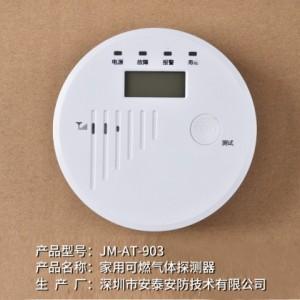 深圳安泰3C新国标家用一氧化碳探测器AT-903