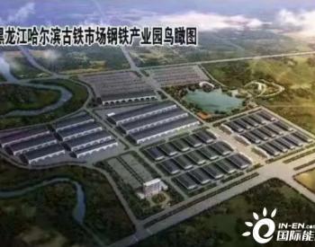 黑龙江哈尔滨阿城加速推进<em>钢铁产业</em>园建设