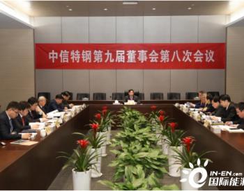 中信泰富特钢集团股份有限公司召开第九届董事会第八次会议