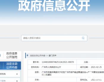 3年有效期!广东广州市油气输送管道安全风险分级