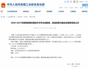 英臻科技入选工信部2020-2021年度<em>物联网</em>项目