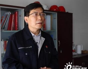 全国人大代表李刚:强化电力需求响应以保障电