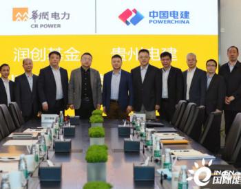 华润电建签署1120MW新能源合作