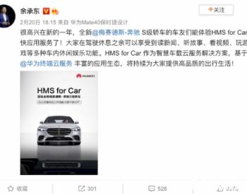 华为余承东的汽车野心:再造一个千亿BG