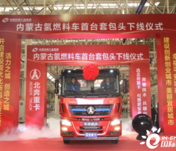 内蒙古首台套氢燃料电池重卡下线