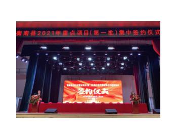 三峡新能源与湖南省衡南县签订风光项目开发协议