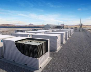 提供1.6亿澳元资金支持!澳大利亚公司为维多利亚部署300MW电池储能项目
