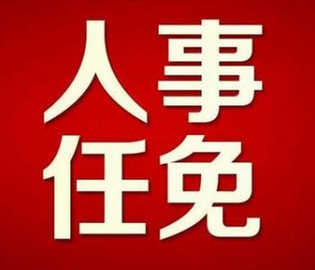 四川能投原副总经理李昌伟被开除党籍