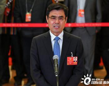 全国政协委员舒印彪:推动煤电机组在资源循环