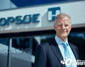 丹麦托普索公司打造大型SOEC电解槽生产工厂,满足客户生产绿氢需求