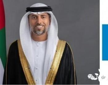 """阿联酋能源和基础设施部加入""""阿布扎比<em>氢能联盟</em>"""""""