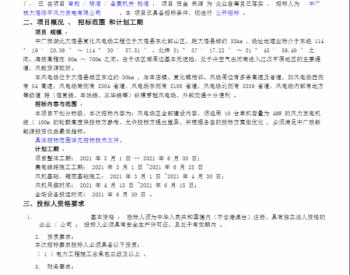 招标丨中广核湖北大悟宣化40MW风电项目PC总承包工程招标