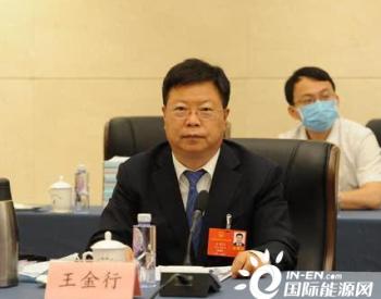 国网河南省电力公司董事长王金行:做好储能布局