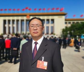全国政协委员王建明:重视地热资源开发 推动