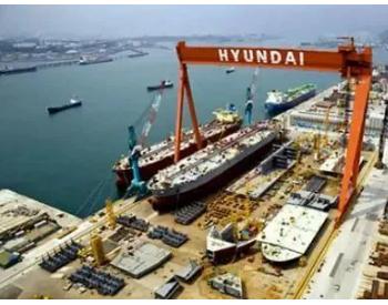 韩国现代重工忍痛转让LNG造船核心技术!