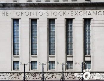 <em>氢燃料电池企业</em>LOOP Energy在多伦多证券交易所上市