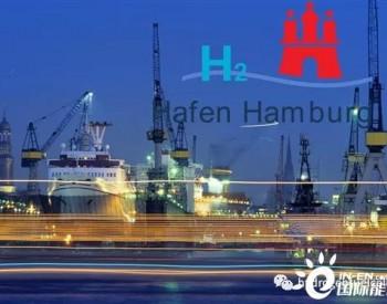 德国汉堡引领<em>欧洲氢能</em>发展步伐