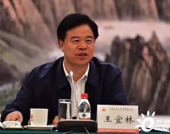 全国政协经济委员会副主任、中国石油集团原董事长<em>王宜林</em>:碳中和目标下切实保障国家能源安全!
