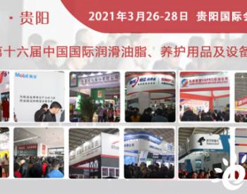 第十六届国际贵阳润滑油展会将于3月26日开幕