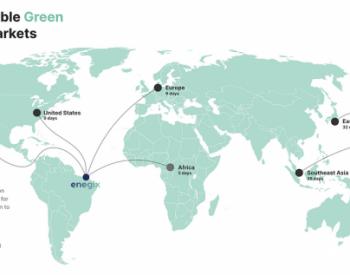 澳大利亚Enegix Energy计划在巴西开发54亿美元的绿色<em>制氢厂</em>