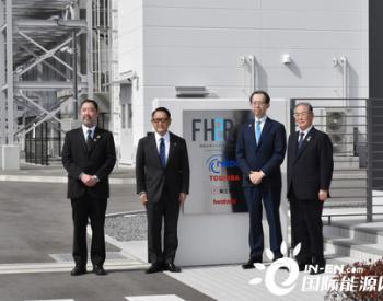 丰田等日企将在福岛开展<em>氢能业务</em>