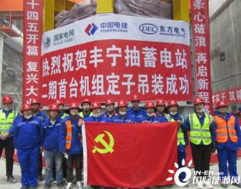 丰宁抽水蓄能电站二期首台机组定子吊装