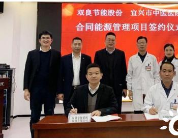 <em>双良</em>节能签约江苏省宜兴市中医医院合同能源管理项目