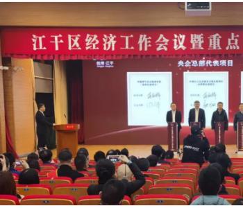 中燃集团签约浙江省首个跨区域区县级暖居合作框架协议
