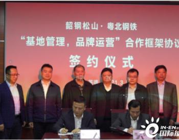 粤北钢铁与韶钢松山合作打造产值超百亿钢铁项目