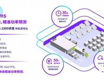 能源数字化进程提速,<em>虚拟电厂</em>(VPP)助力碳中和