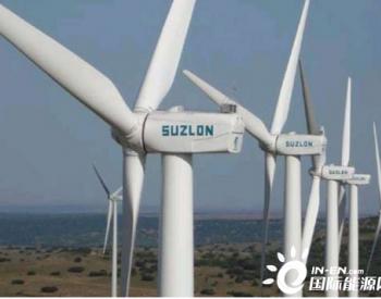 2020年印度新增风电仅1.1吉瓦 十年来最低