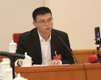 全国人大代表刘平建议:加强我国<em>储气能力</em>建设 推进能源绿色低碳转型