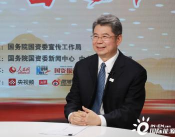 """马永生谈中石化首次将""""洁净""""纳入公司愿景目标"""