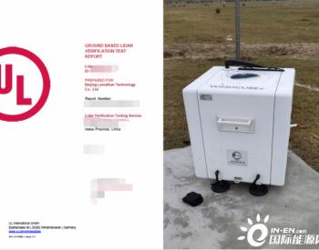 UL 完成为国际业主委托的激光雷达验证服务